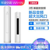 美的华凌空调 2匹新能效变频柜机 智能家用立柜式客厅空调 KFR-51LW/N8HF3