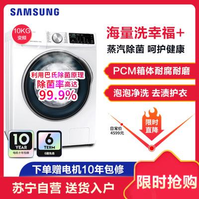 三星(SAMSUNG) WW1WN64FTBW/SC(XQG10-1WN64FTBW)10kg公斤智能变频滚筒洗衣机白色