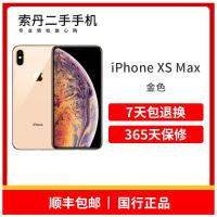 【95成新机】苹果XS max/iPhone XS max 金色 256GB 移动联通电信 全网通4G 国行手机 包邮