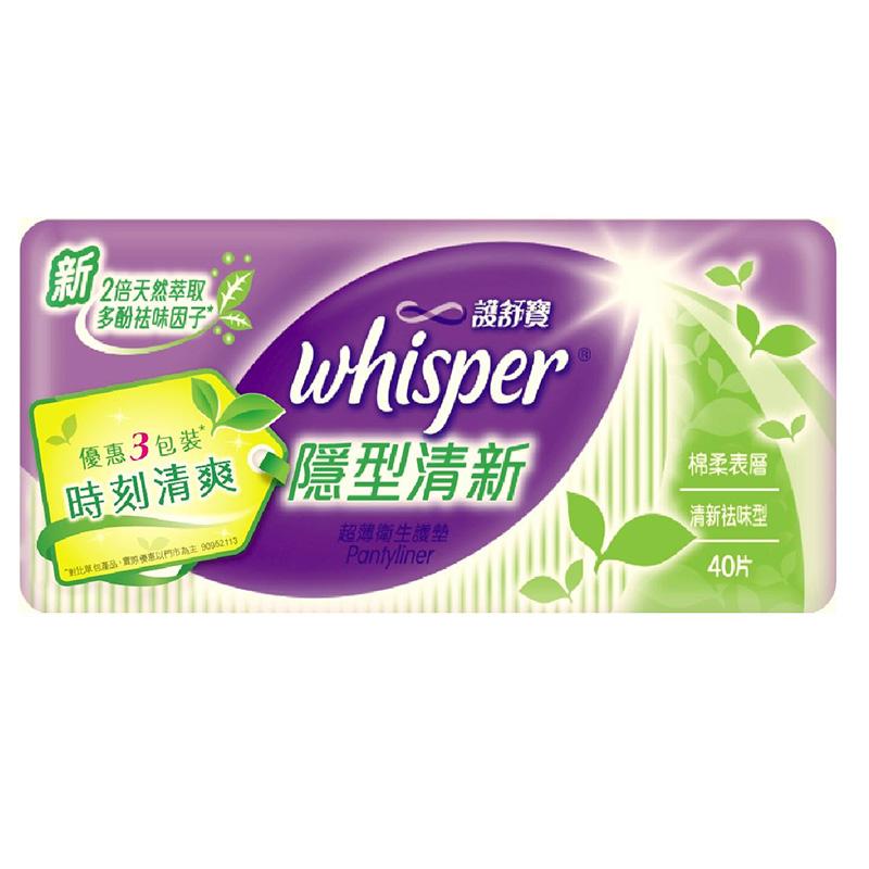 Whisper 護舒寶隱形清新衛生護墊40片3包裝