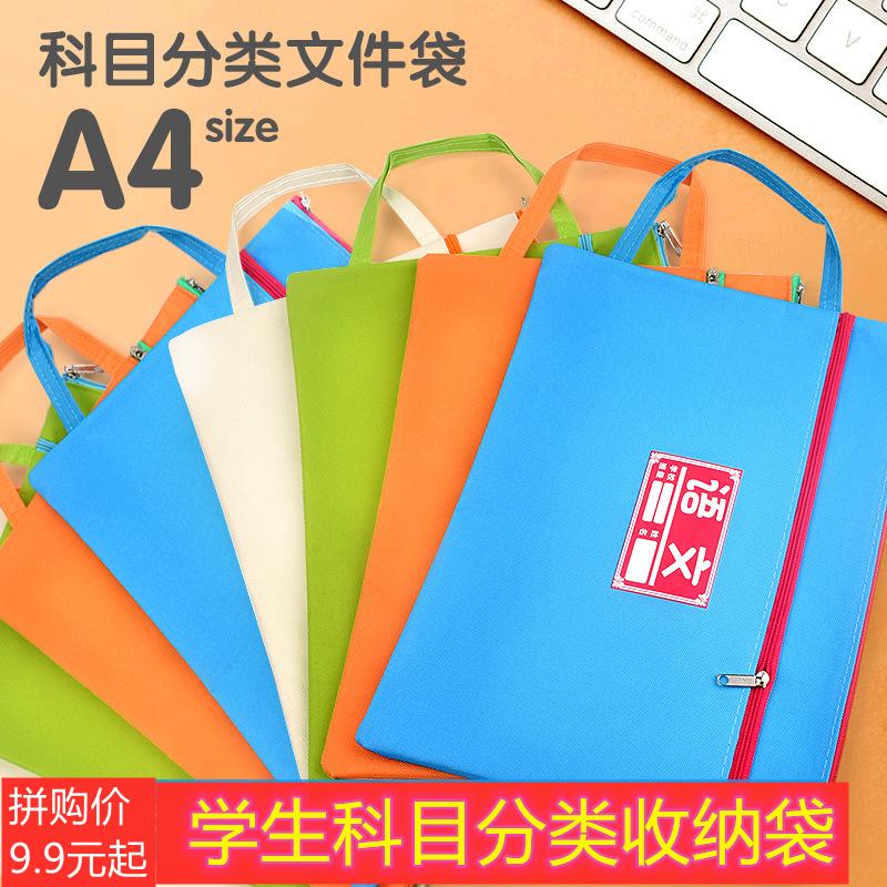 科目袋分类文件袋手提拉链帆布袋小学生拎书袋试卷收纳作业学习袋