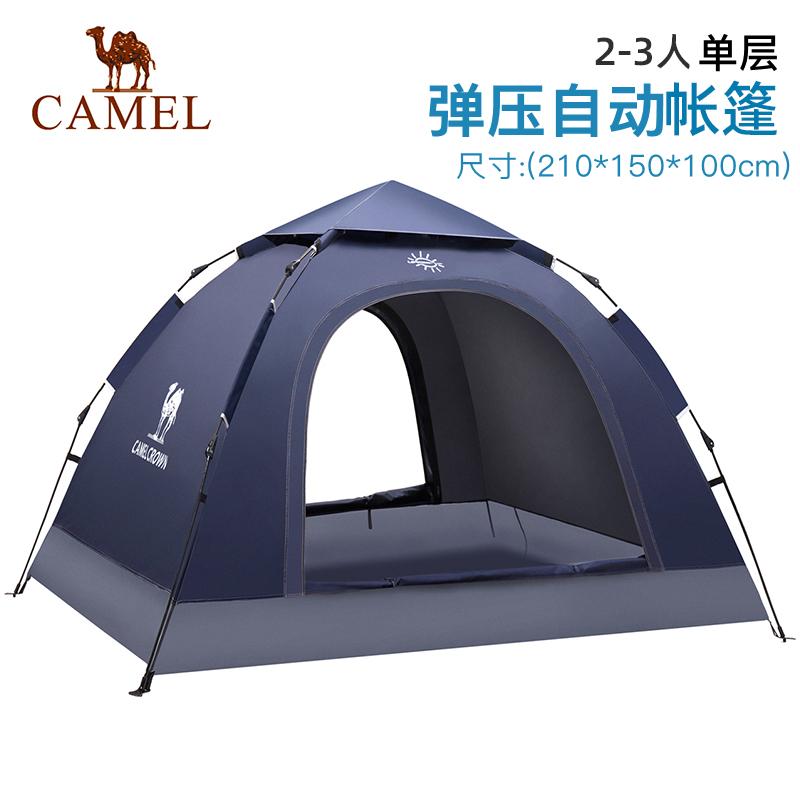 骆驼CAMEL户外帐篷弹压全自动速开单层2-3人经典款帐旅行野外露营装备用品