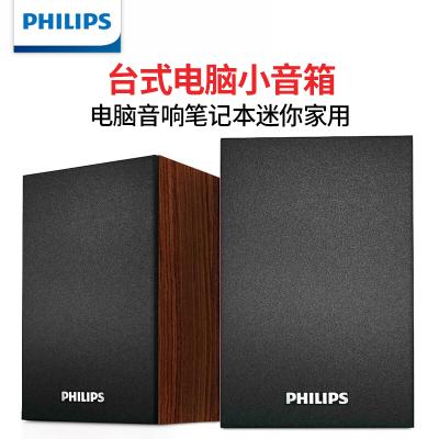 Philips/飞利浦 电脑音响 迷你家用台式音响 usb笔记本多媒体重低音小音箱桌面游戏