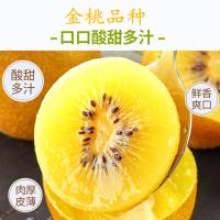 双拼(黄心+绿心)猕猴桃12枚单果约60-80g奇异果孕妇新鲜