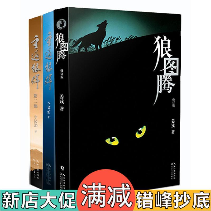重返狼群在线阅读_《狼图腾+重返狼群1+重返狼群2 全3册 姜戎原著小说现当代文学 ...