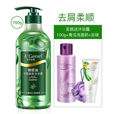 A'Gensn安安金纯 橄榄油洗发水750g 洗头膏去屑止痒 柔顺控油洗发露