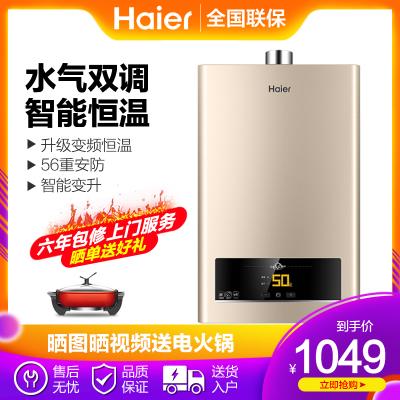 海尔(Haier)燃气热水器13升速热天然气强排式热水器 变频恒温56重安防 13升 JSQ25-13ZDS(12T)