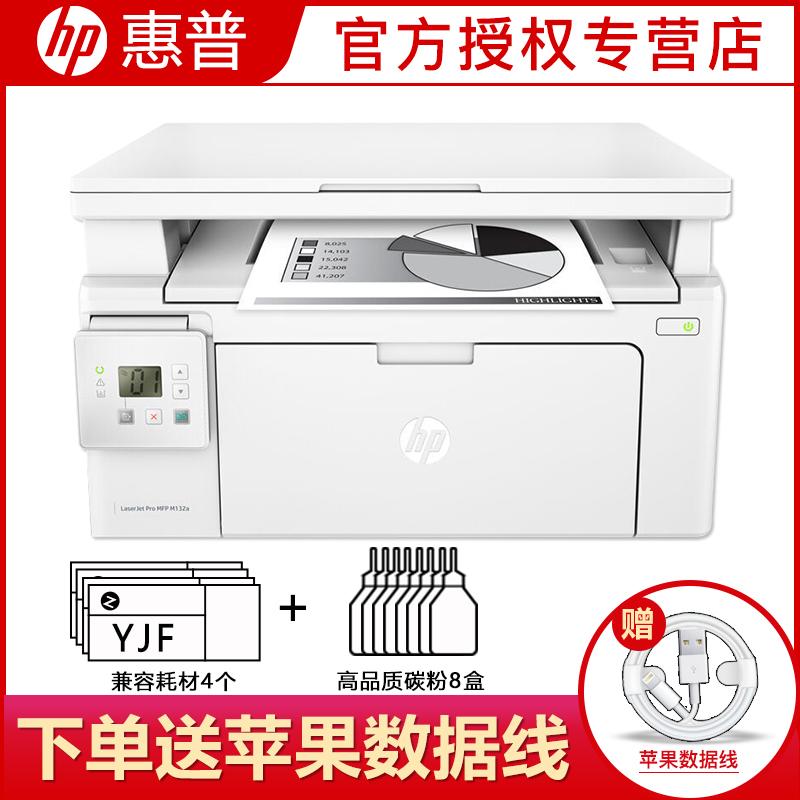 惠普1216一体机扫描_惠普(hp)打印机132a 惠普(hp)M132a黑白激光多功能打印机一体机复印 ...