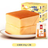 a1云蛋糕500g*2箱 营养早餐小面包整箱手工网红零食纯蛋糕孕妇儿童营养食品