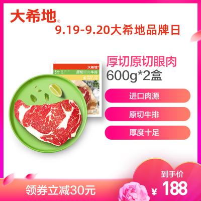 大希地 厚切原切眼肉 1.2kg /(6片)