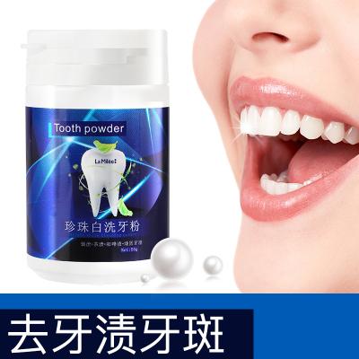 一刷白牙洗牙粉牙齿洗牙速效去黄牙渍烟渍除口臭牙斑净