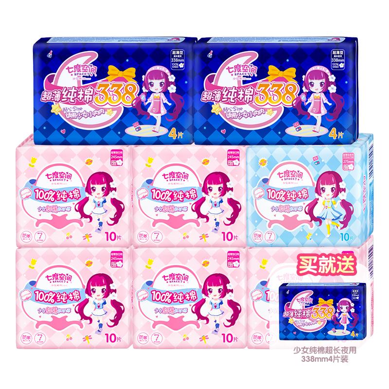 七度空间(space7)少女系列纯棉超薄日夜用组合72片 新老包装随机发货