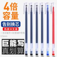 【20-30支装】巨能写中性笔全针管碳素水笔学生专用笔商务签字笔