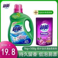 超能洁净柔护洗衣液1kg+500g柔顺剂家庭衣物洗护组合经济装