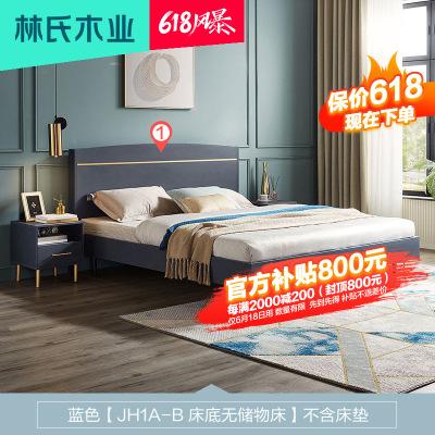 549.25元包邮 林氏木业 JH1A 现代简约双人床 1.5x2m