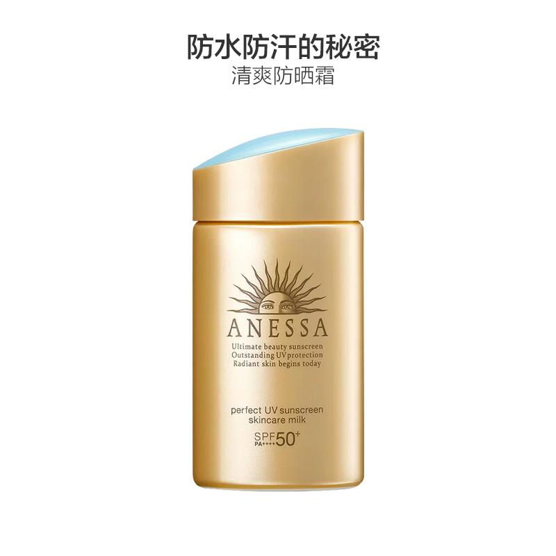降价!资生堂旗下ANESSA安热沙 小金瓶防晒霜SPF50+ PA++++ 60ml