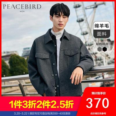 20日0点: PEACEBIRD MEN 太平鸟 男士羊毛夹克 可低至370元