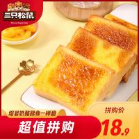 推荐_【三只松鼠_岩烧乳酪吐司520g】营养早餐食品网红面包
