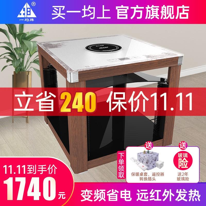 一均电暖炉_一均取暖电器YJ-FL25X30 一均电暖桌取暖桌电暖炉电炉子速热家用正 ...