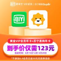 【送苏宁易购SUPER年卡】爱奇艺vip黄金会员年卡12个月爱奇艺视频会员充值