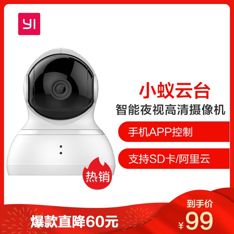 小蚁(YI)云台智能夜视高清摄像机 摄像头 白色 360度旋转 家用 云台wifi 远程监控 双向通话 智能 摄像头