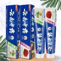 【2-4支装】云南中药牙膏清热去火清新口气牙齿护龈牙膏