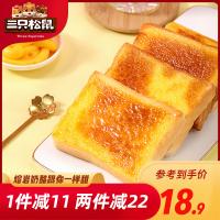 推荐_【三只松鼠_岩烧乳酪吐司520g】休闲零食饼干糕点手撕面包蛋糕小面包营养食品点心