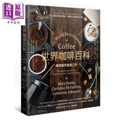 世界咖啡百科 港台原版 The World Encyclopedia of Coffee 枫书坊【中商原版】商贸