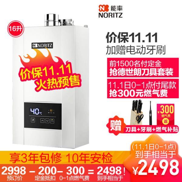 预售11月1日0~1点 NORITZ 能率 GQ-16E3FEX 16L 天燃气热水器 ¥2498(需¥49定金)送电动牙刷
