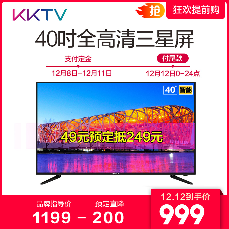 双12预售:KKTV康佳 40英寸液晶电视机K40