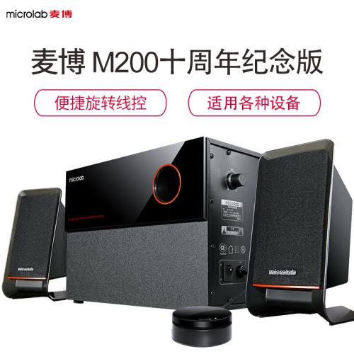麦博电脑音箱_麦博(microlab)电脑音箱M200十周年纪念版 电脑多媒体2.1音箱 音响 ...
