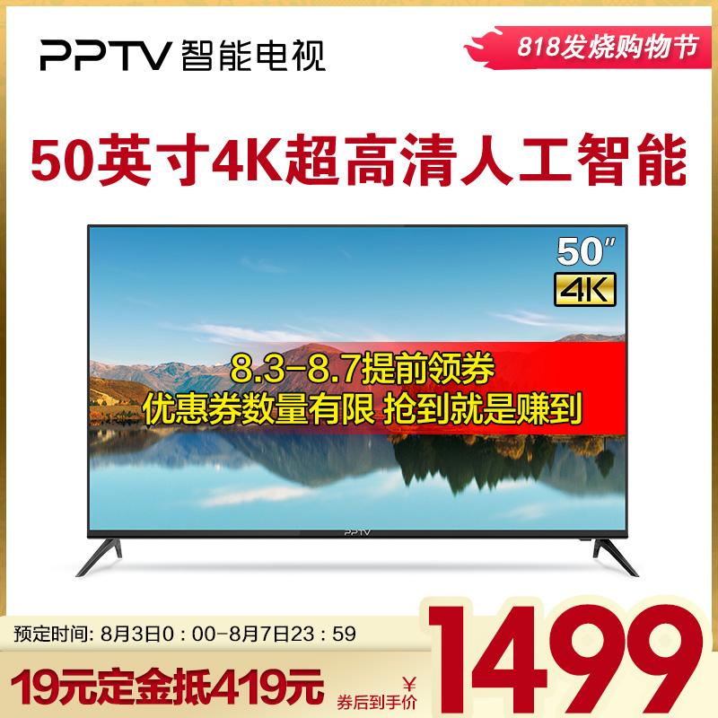 预售!PPTV50英寸4K液晶电视PTV-50VU4