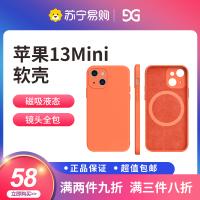 古尚古苹果13手机壳iPhone13promax液态硅胶适用于防摔Mini十三超薄MagSafe磁吸13Pro镜头全包