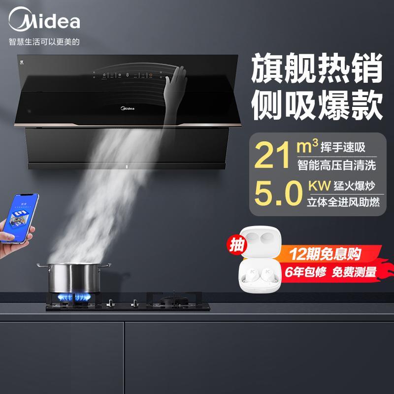 美的(Midea) 烟灶套装JYP3+Q218B 21立方大吸力智能侧吸式油烟机+5.0kw 天然气猛火灶油烟机灶具套餐