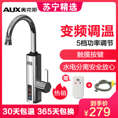 奥克斯AUX即热式电热水龙头厨房小厨宝电热水器下进水款数码温显变频调温ST1X3银色(漏保套装)