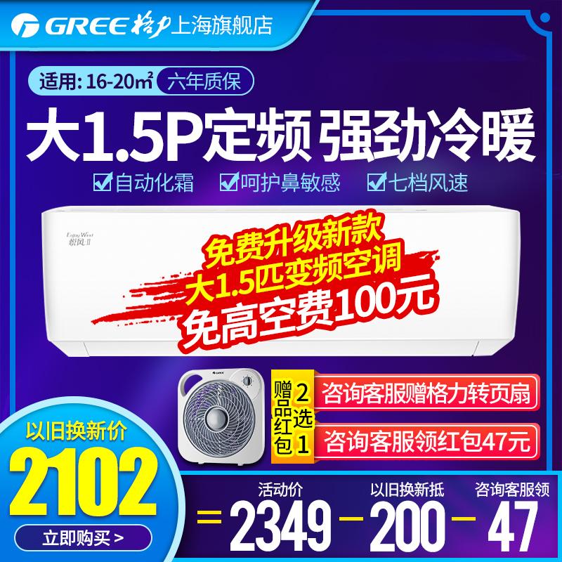 格力空调2015新款图片_格力(GREE)家用空调KFR-35GW/(35559)NhAb-3 格力空调(GREE) 大1.5匹 定频 ...
