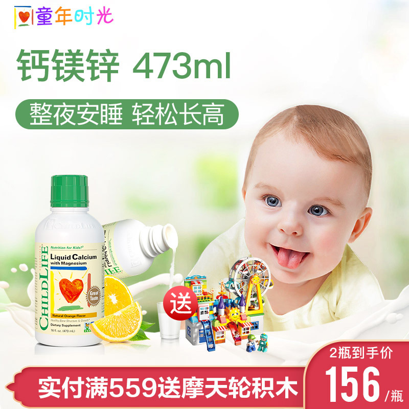 【镇店王】美国童年时光钙镁锌 婴幼儿童补钙营养品 牛乳液体乳钙宝宝复合型补锌473ML*1瓶装 6个月以上