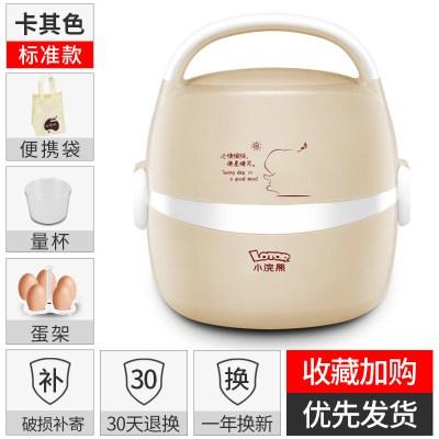 小浣熊 电热饭盒可插电加热保温自动热饭神器蒸煮带饭煲上班族1人2 卡其色