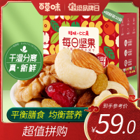【百草味-每日坚果750g/32袋】孕妇零食混合小包装礼盒干果大礼包拼购