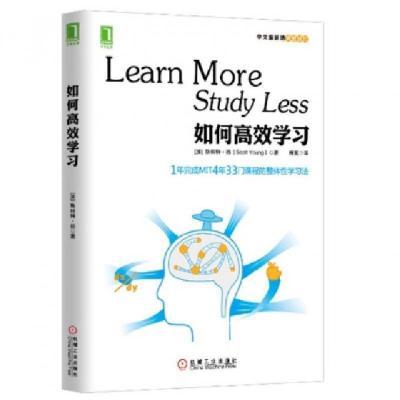 如何高效学习(加)斯科特·扬|译者:程冕9787111444008