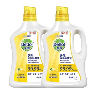 滴露多效衣物除菌液阳光柠檬2.5L*2瓶非消毒液洗衣杀菌除螨抑菌防霉