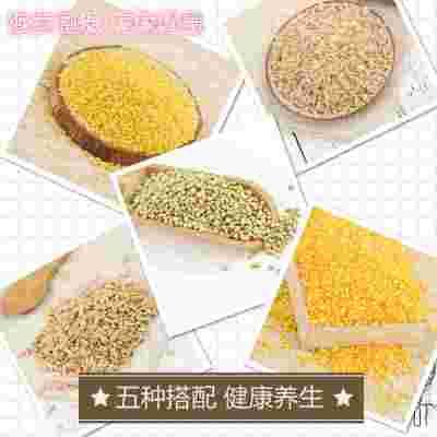 青源禾谷 杂粮健康养生组合B 1820g 5袋装 5类杂粮单独包装