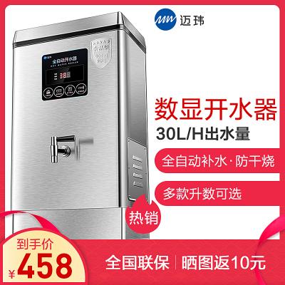 迈玮MW-KS301智能数显开水器30L/H