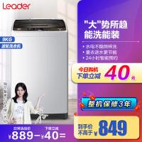 统帅(Leader)海尔出品 9公斤 大容量 全自动家用波轮洗衣机 宽水压宽电压设计 智能预约 @B90M867