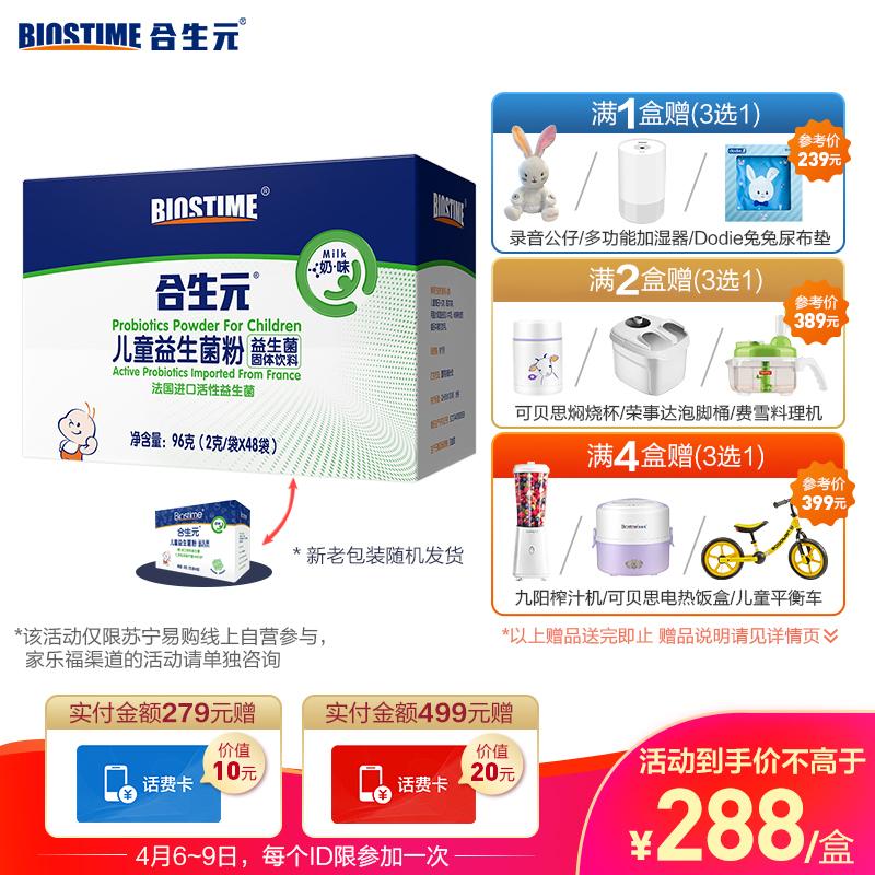 合生元(BIOSTIME)(0-7岁宝宝婴儿幼儿 )儿童活性益生菌粉(益生元) 调节肠胃 奶味96g(2g/袋x48袋)