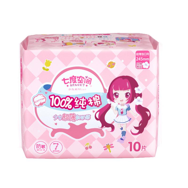 七度空间(SPACE 7)少女系列纯棉超薄卫生巾245mm日用10片装QSC6110