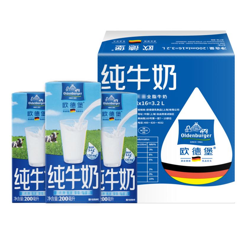 限地区:Oldenburger 欧德堡 全脂牛奶 200ml*16盒 *4件