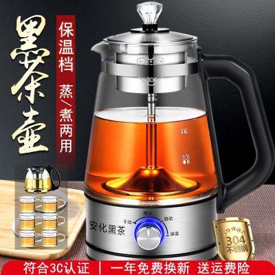 黑茶煮茶器普洱多功能蒸茶器玻璃蒸茶壶养生壶全自动蒸汽煮茶壶 04款黑色(特价款)