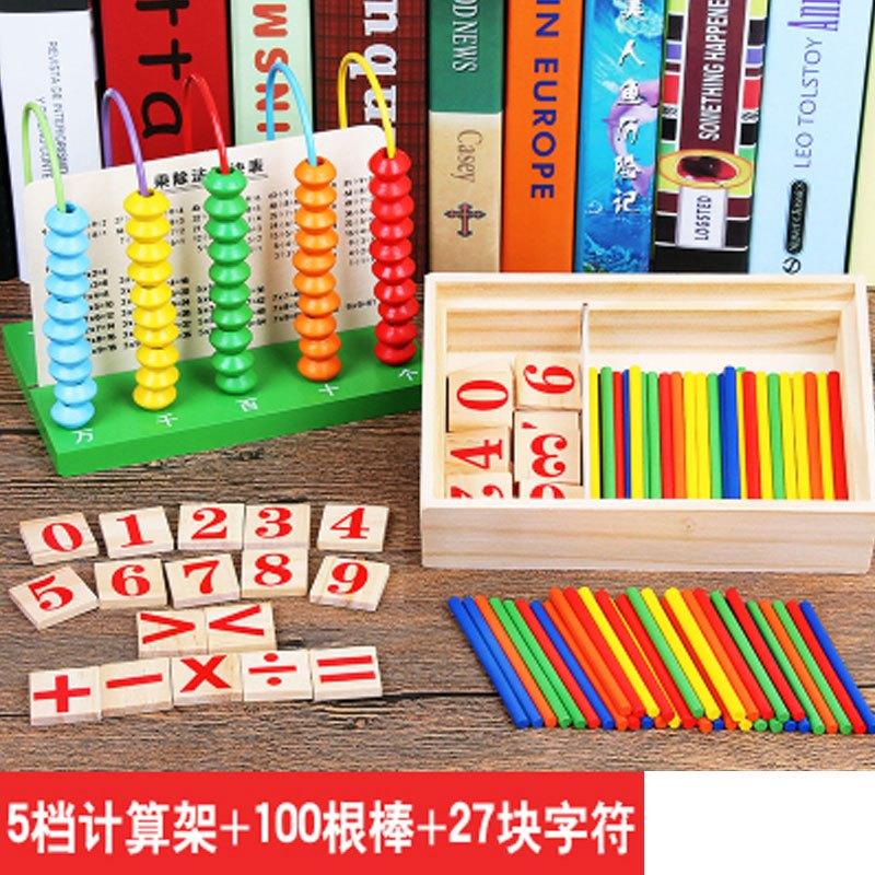 萌穗益智玩具12690 5档计算架数数棒 儿童算数棒数数学习棒数字