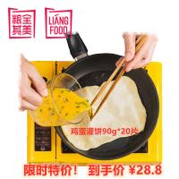 粮全其美鸡蛋灌饼家庭装20片 网红台湾速食营养早餐饼非油炸制品面点